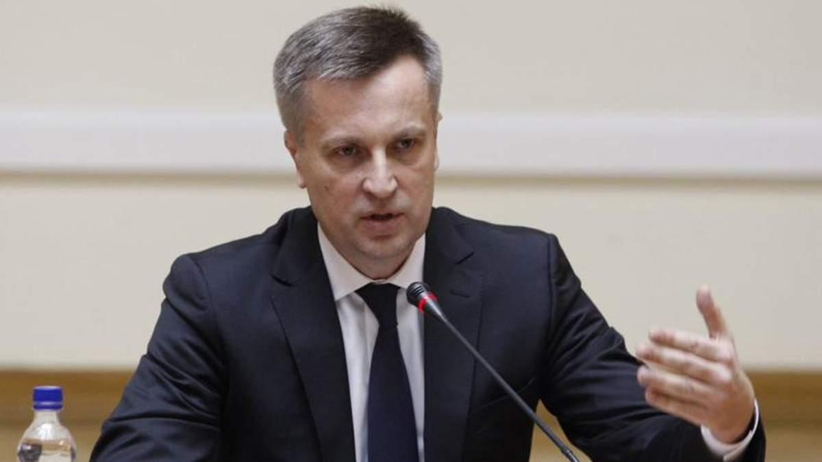 Наливайченко обвинил Генпрокуратуру в защите ФСБ России