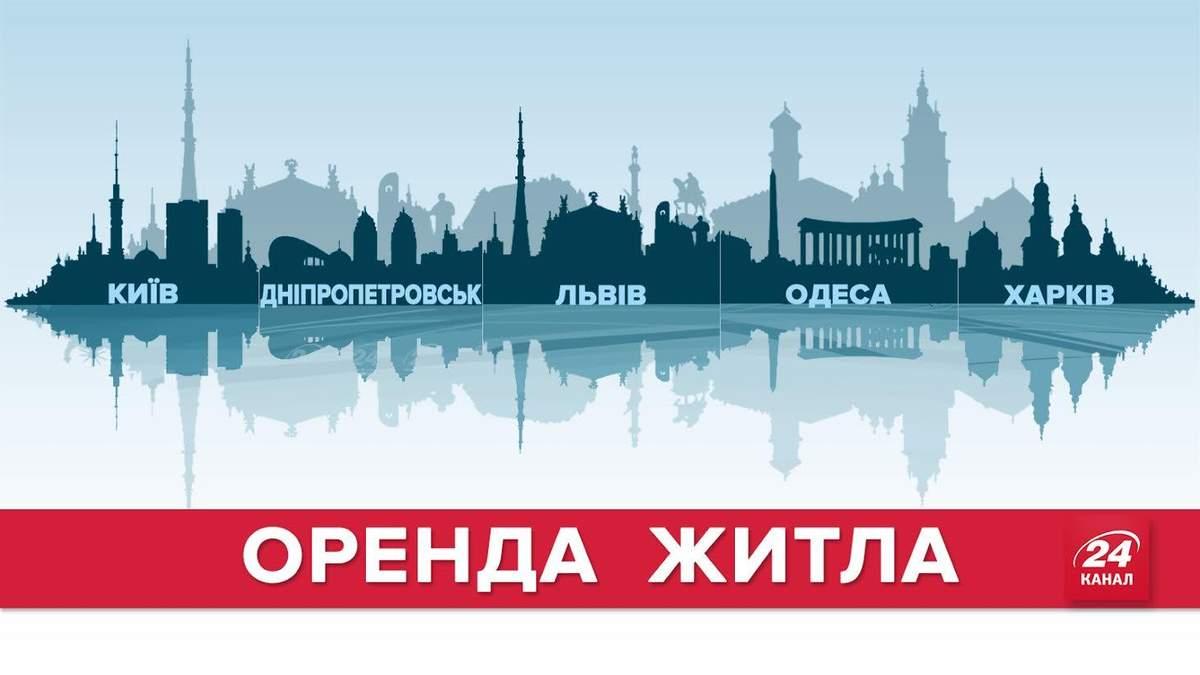 Секреты выгодной аренды жилья в крупнейших городах Украины