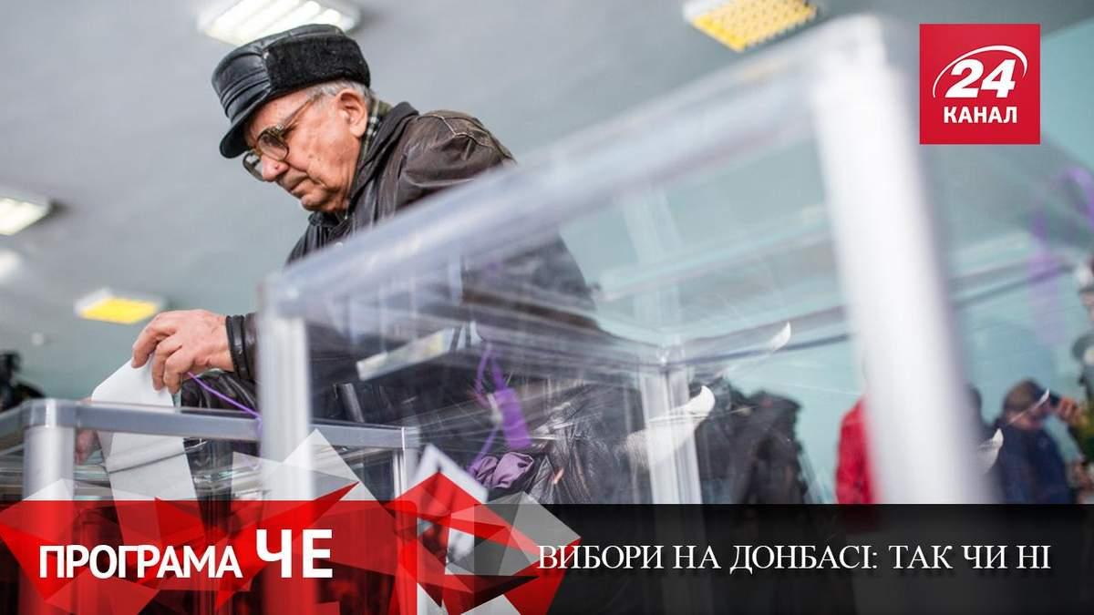 Заслуживают ли жители Донбасса права выбора