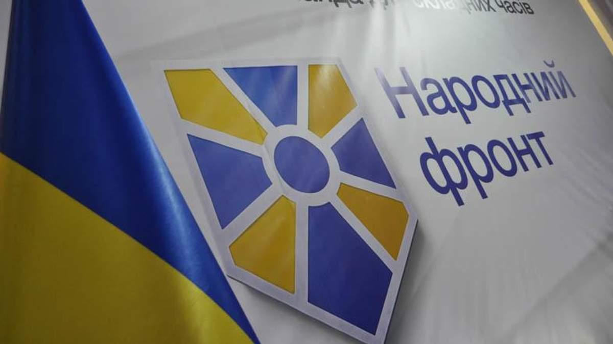 """В """"Народном Фронте"""" прокомментировали утренний скандал в Раде"""
