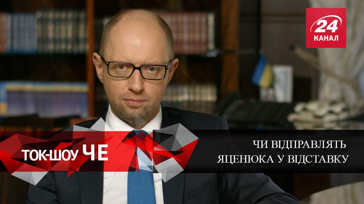 Чергова сесія Верховної Ради: чи проголосують депутати за відставку Яценюка