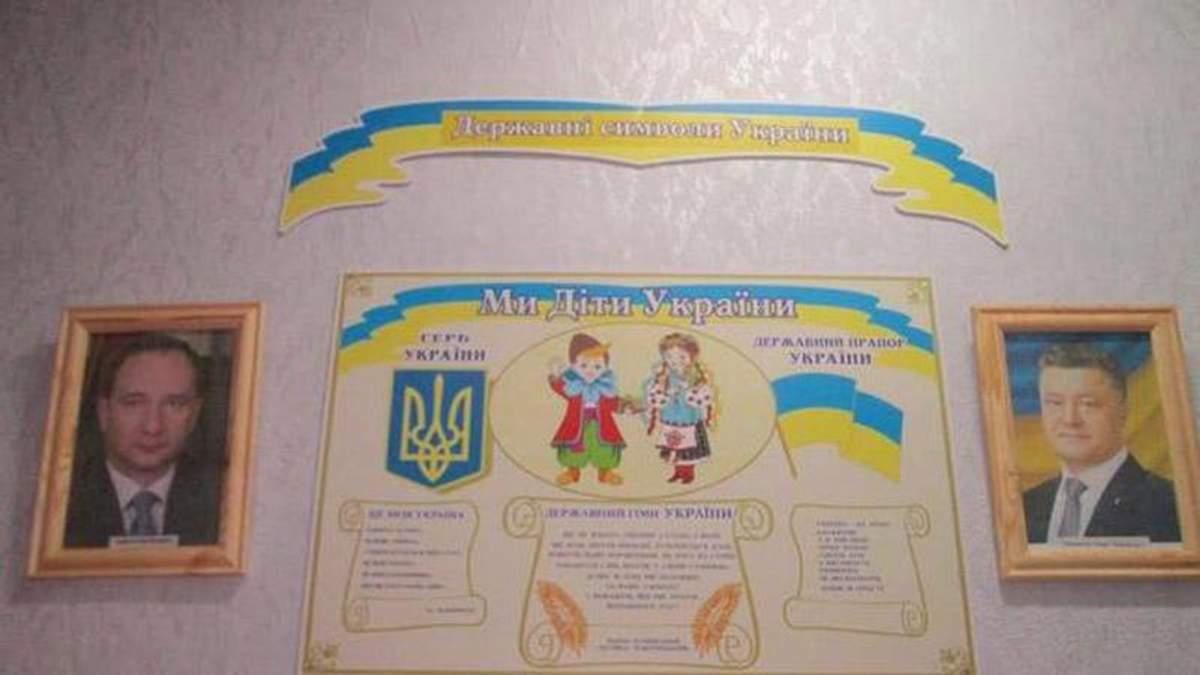 """У школах Харкова зробили """"культ"""" президента і губернатора: звідки віє совком?"""