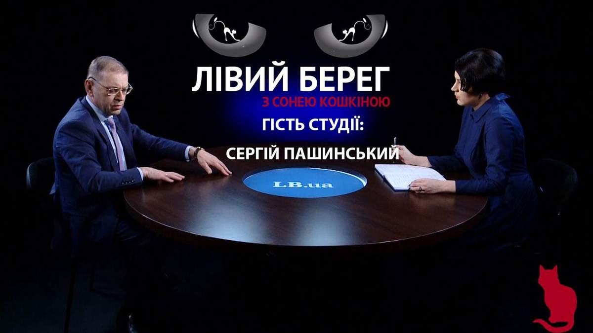 Президент хоче зберегти команду, яка прийняла перший удар Росії, — Пашинський