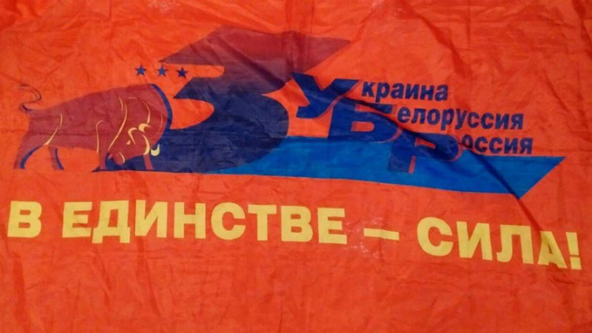 Плакат сепаратистов