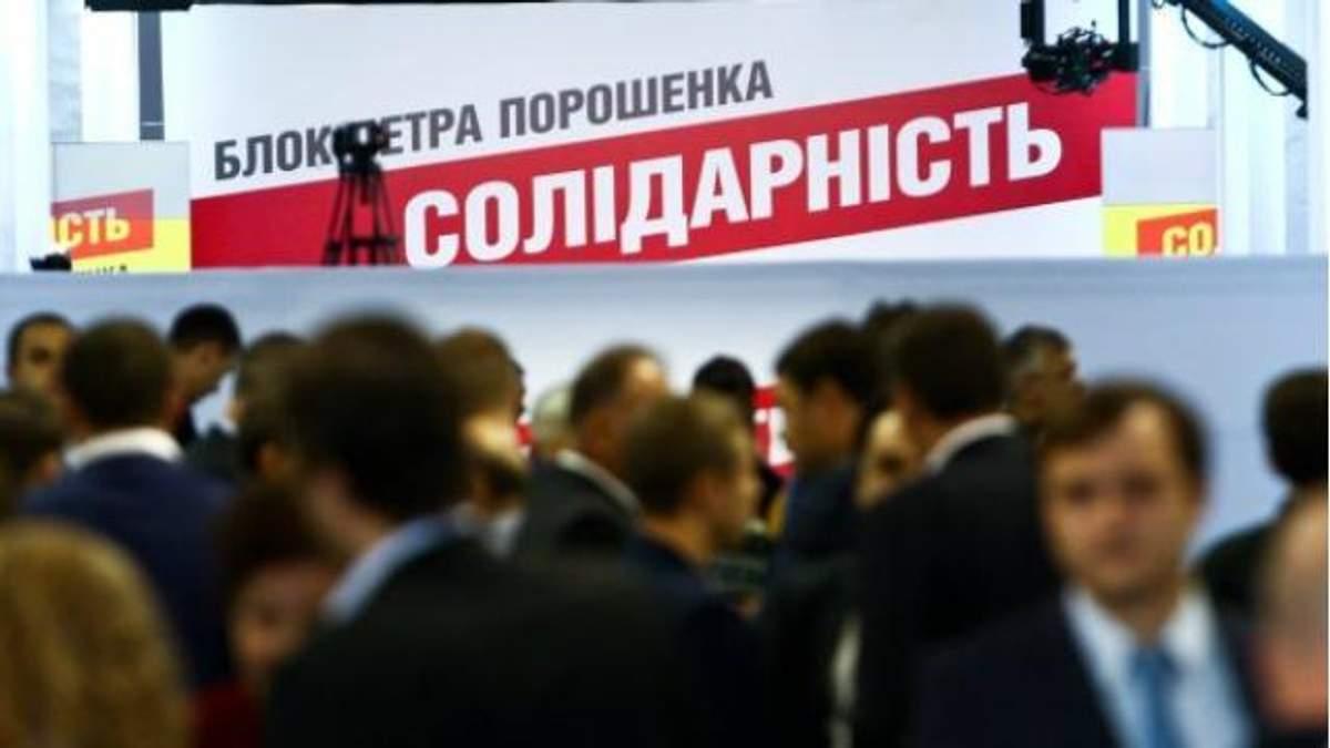 З виборчого списку БПП виключили 13 кандидатів у депутати