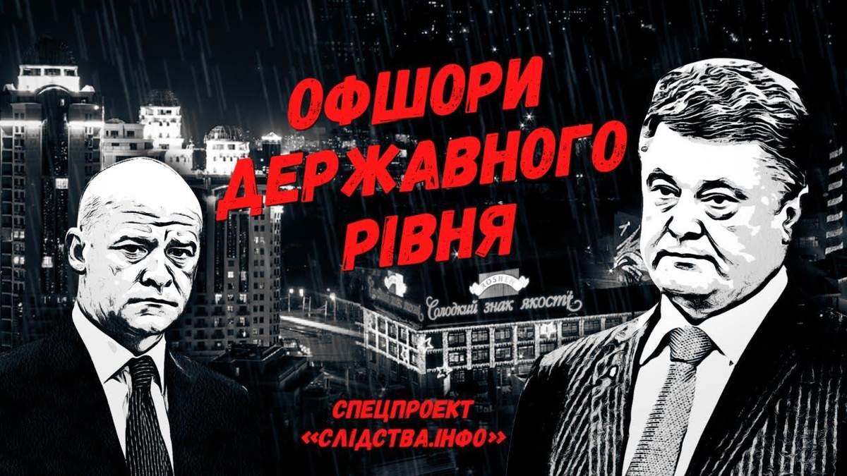 Оффшоры Президента: тайная бизнес-империя Порошенко. Смотрите сегодня!