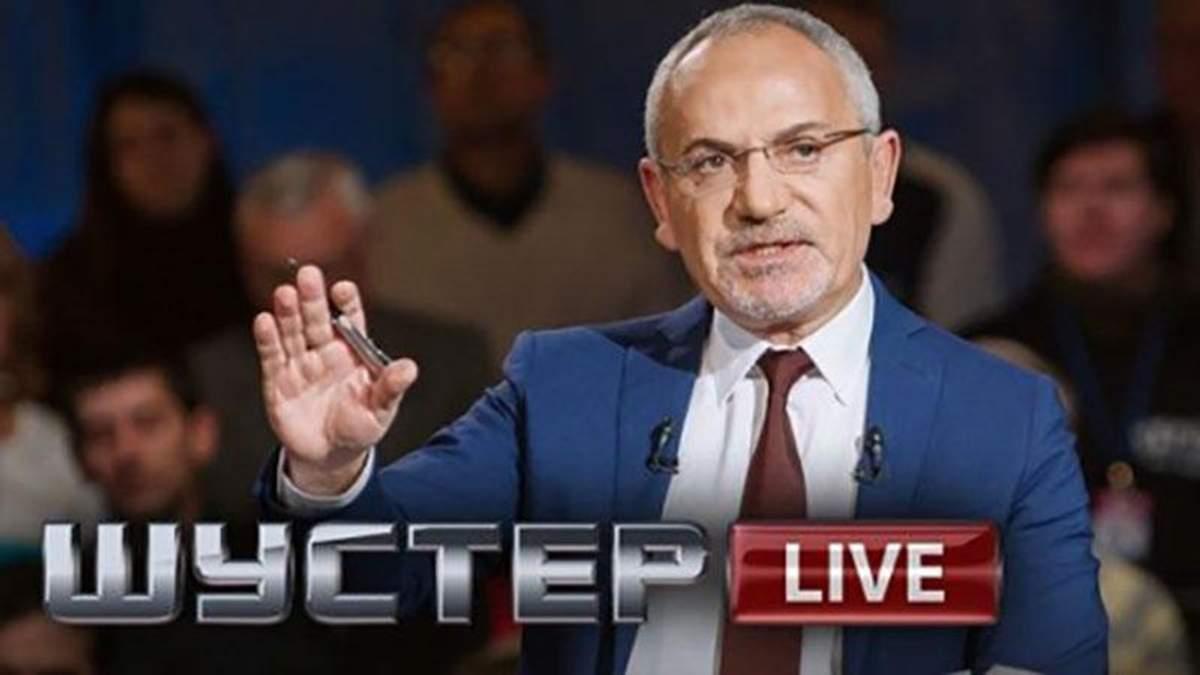 Шустер not live: українці порівнюють Порошенка з Януковичем через цензуру