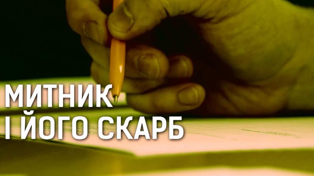 Як українські митники ховають свої неймовірні статки