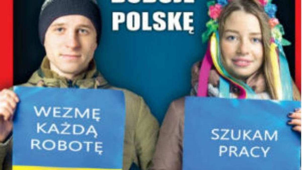 Польский журнал изобразил активистов Майдана бедными заработчанами