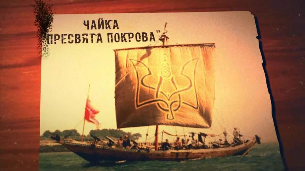"""""""Пресвята Покрова"""": український човен, що став першою копією легендарних чайок"""