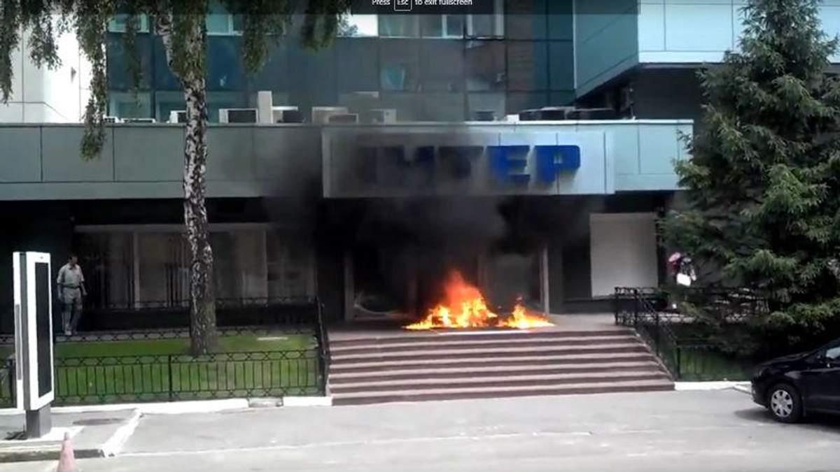 Под офисом зажгли шины