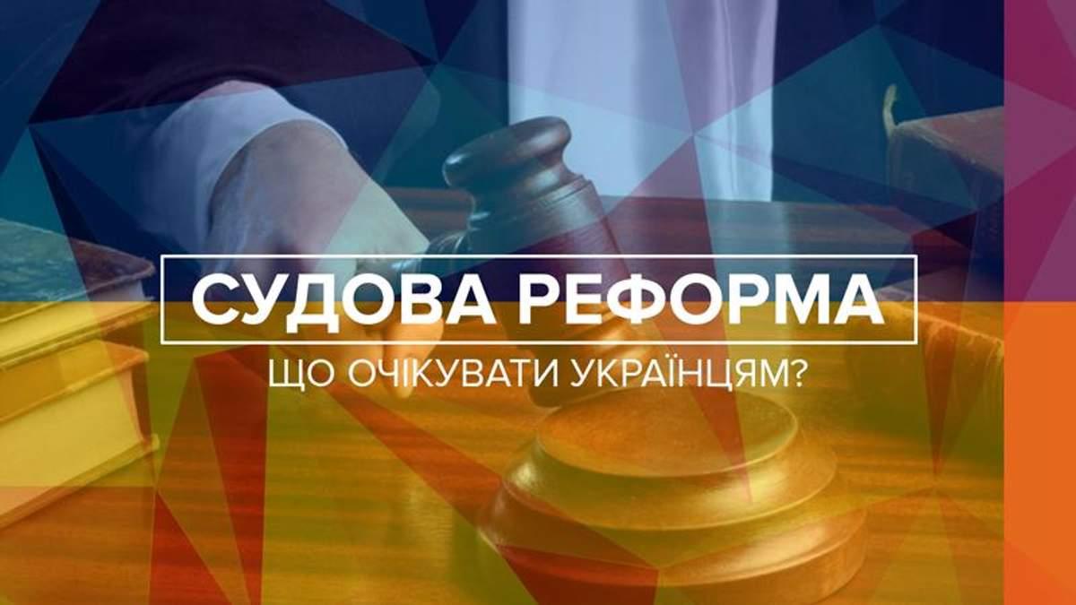 Судова реформа: зрозуміло про те, що очікувати українцям