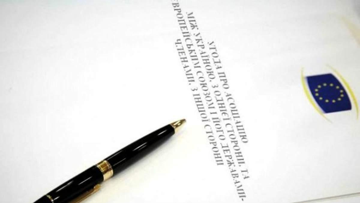 Соглашение об ассоциации
