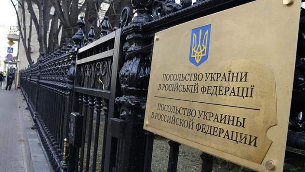 Росіяни з вигуками про бандерівців закидали яйцями посольство України