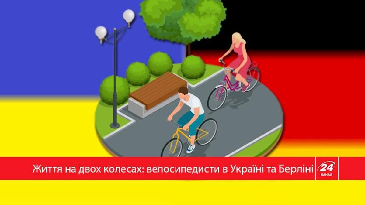 Жизнь на двух колесах: как живется велосипедистам в Украине и Германии