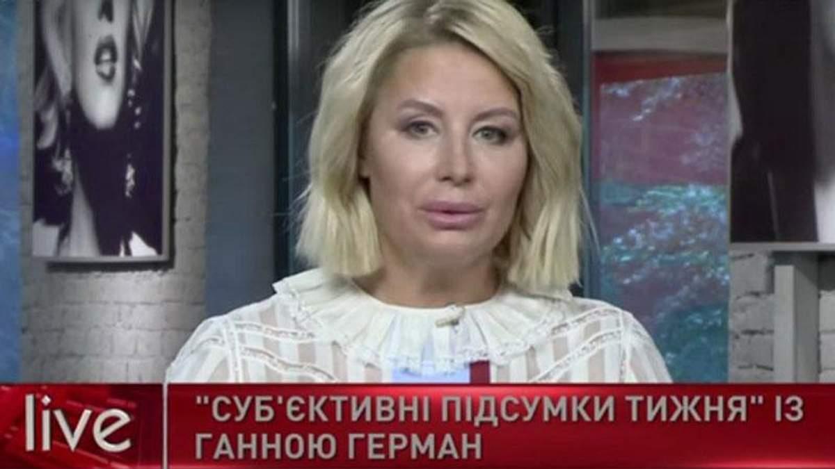Ганна Герман – телеведуча