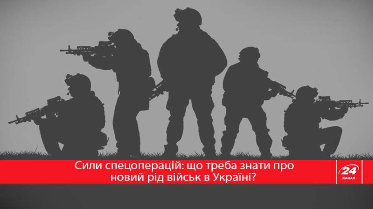Сили спецоперацій: найважливіше про новий рід військ в Україні