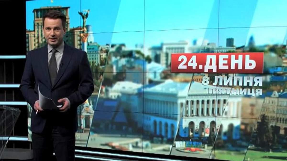 Випуск новин 8 липня станом на 16:00 - 8 липня 2016 - Телеканал новин 24