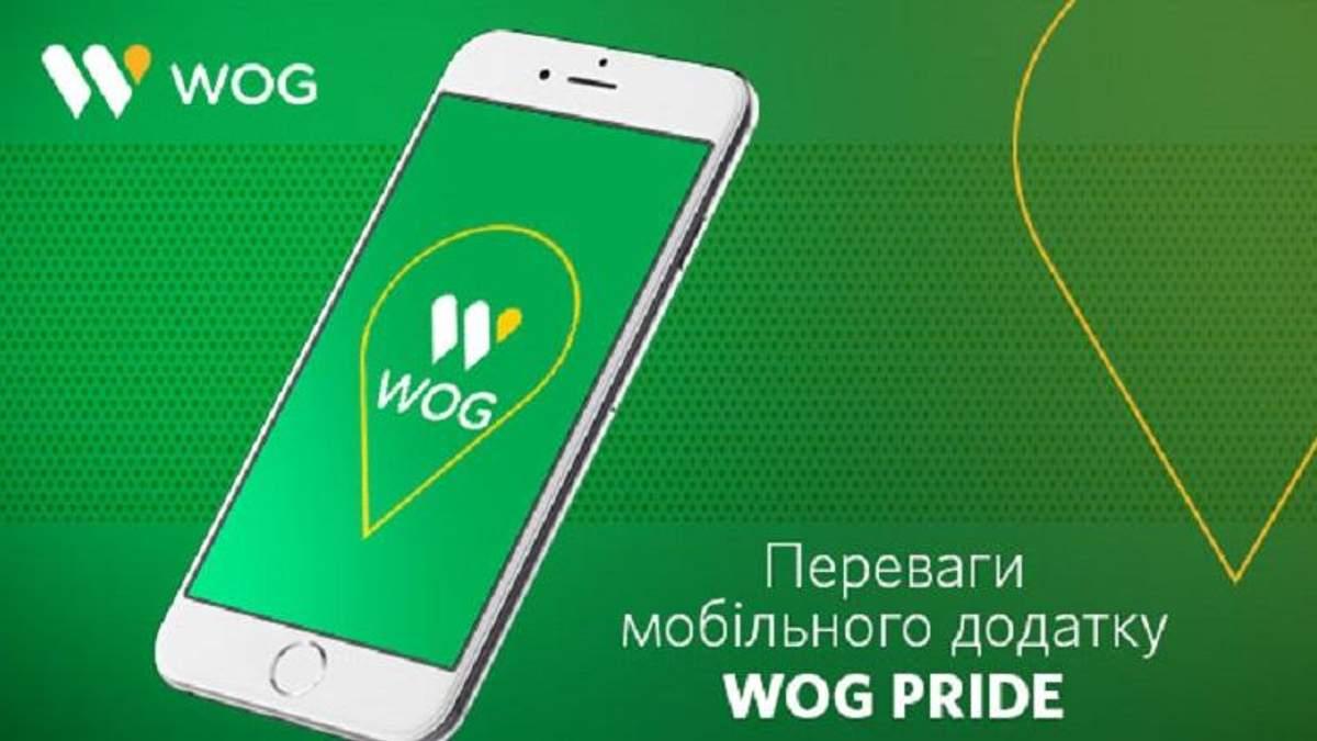 Переваги мобільного додатку WOG PRIDE