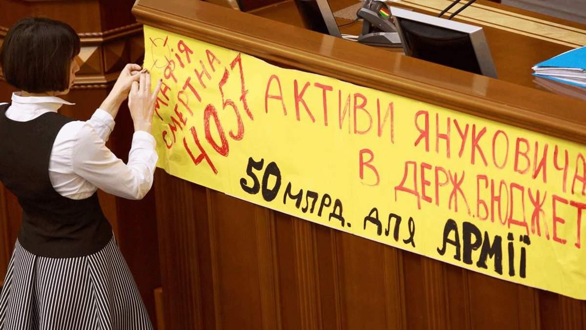 Спецконфіскація: як законно повернути вкрадені Януковичем гроші?