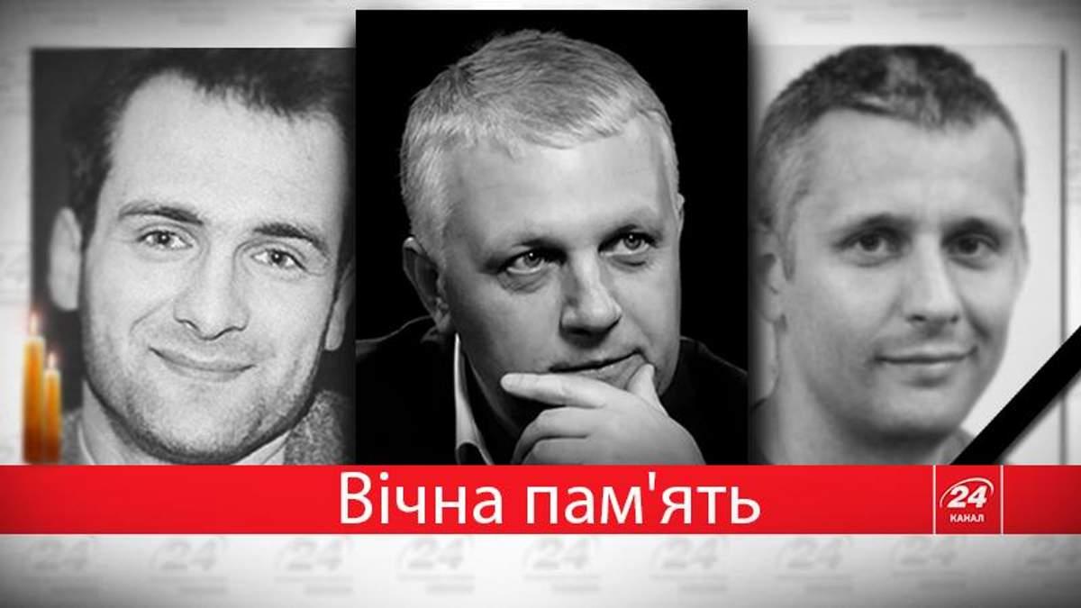 Загиблі українські журналісти