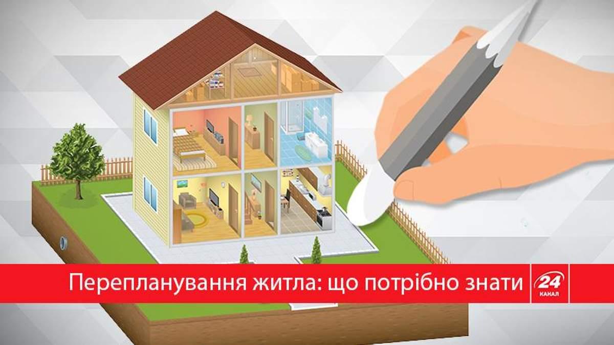 Что делать, если вы решили перепланировать свое жилье