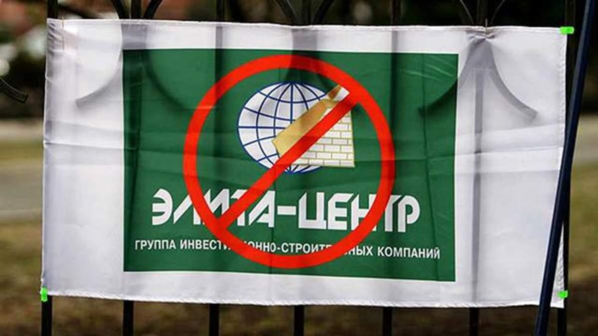 """""""Еліта-Центр"""""""