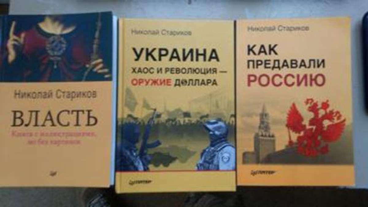 Українка намагалась провезти з окупованих територій антиукраїнську літературу