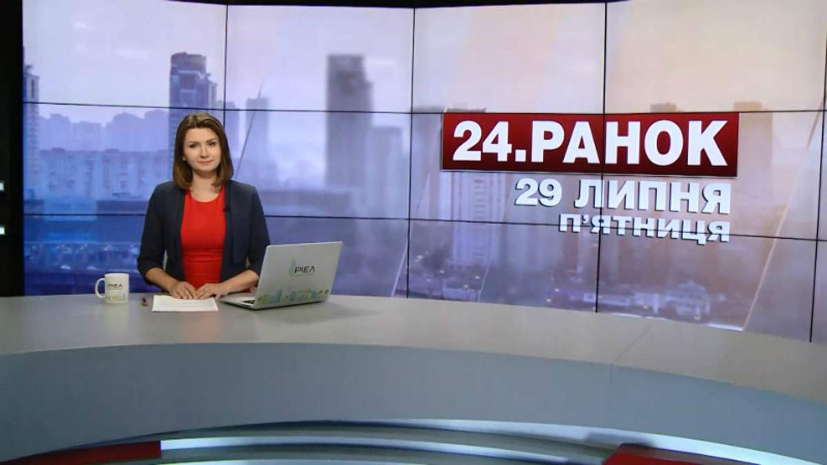 Випуск новин 29 липня станом на 10:00 - 29 липня 2016 - Телеканал новин 24