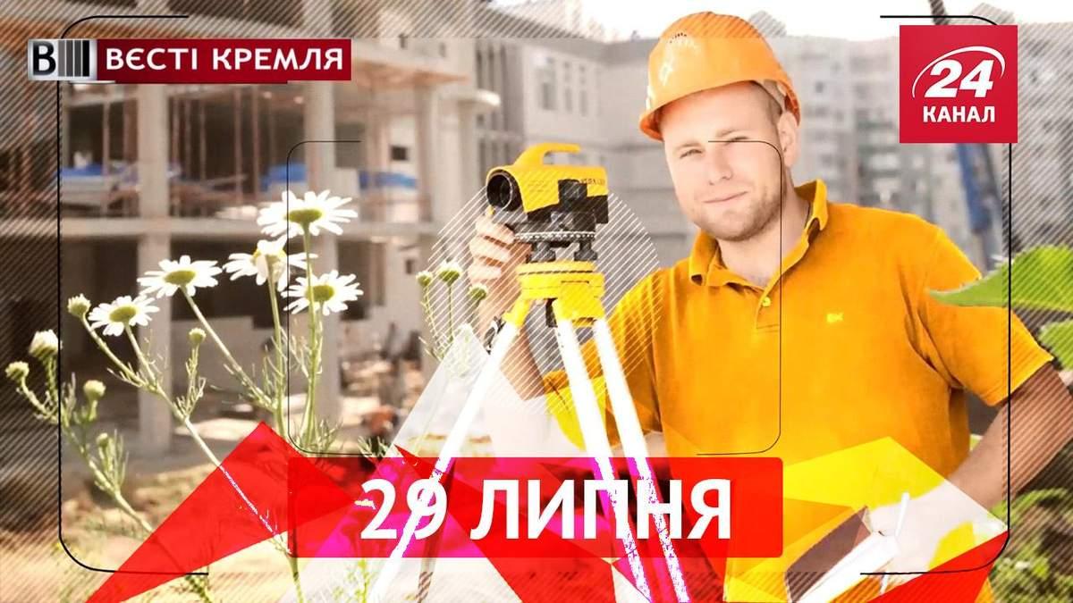 Вєсті Кремля.  Фотошопний мейнстрім в Бєлгороді. Як виглядає кінець світу в Росії