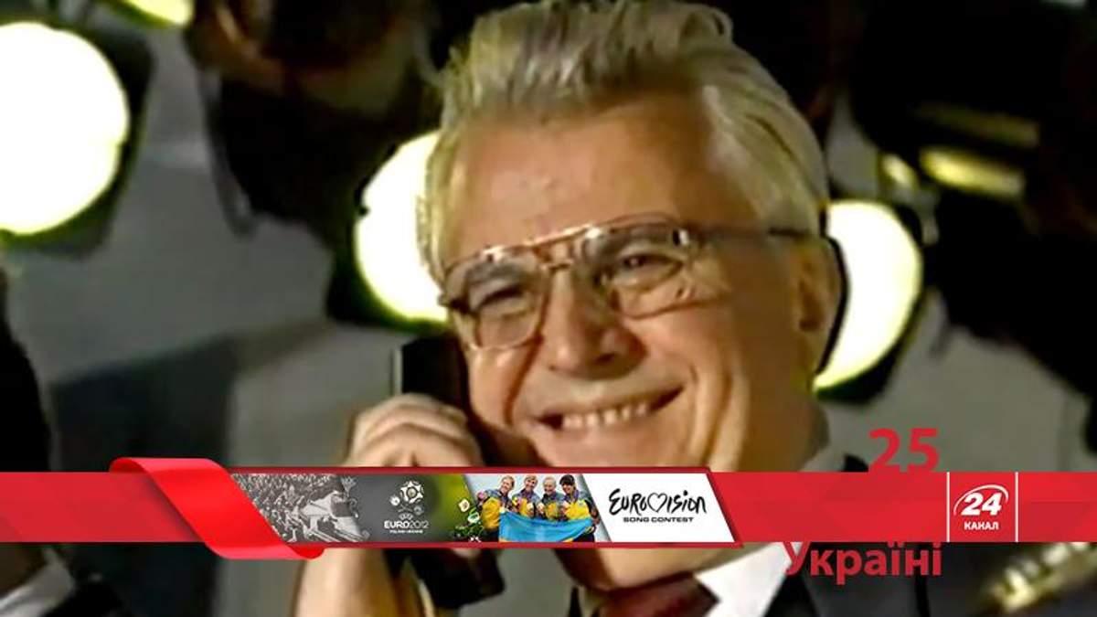 1993 – рік, коли в Україну прийшов мобільний зв'язок