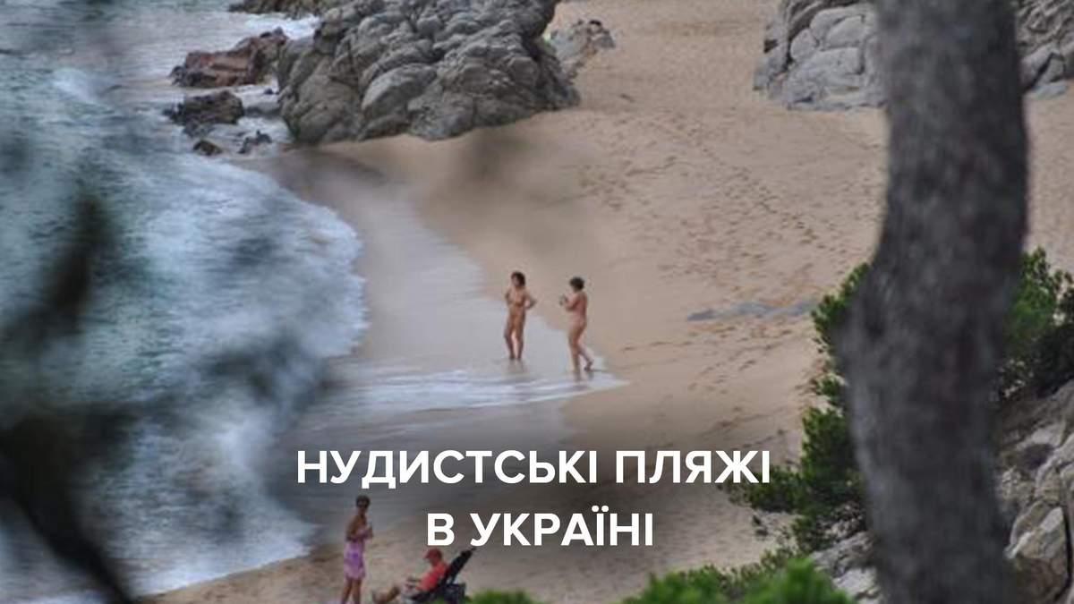 Нудистские пляжи в Украине 2020 – подбока лучших пляжей