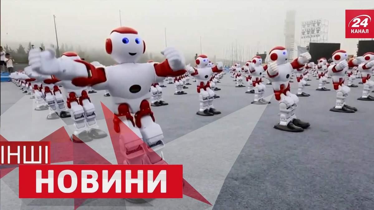 ІНШІ новини. Вражаючий танець тисячі роботів. Помста покемонів