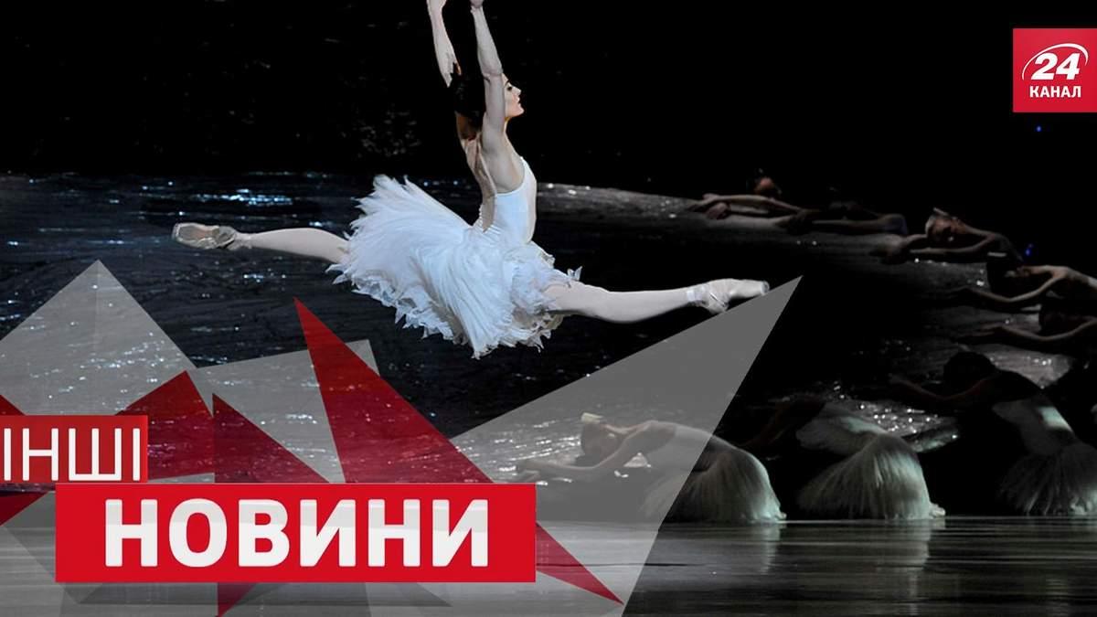 ІНШІ новини. Як стати балериною у 70. Американець зняв кумедну пародію на Олімпіаду