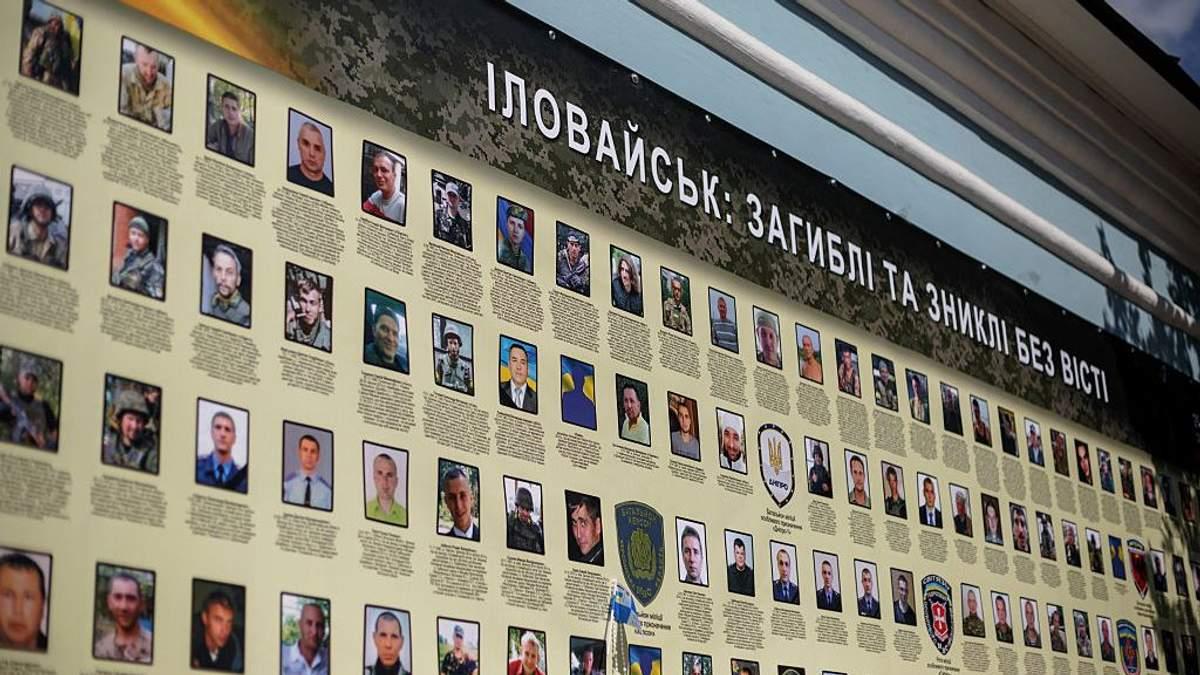 Луценко назвал главного виновника Иловайской трагедии