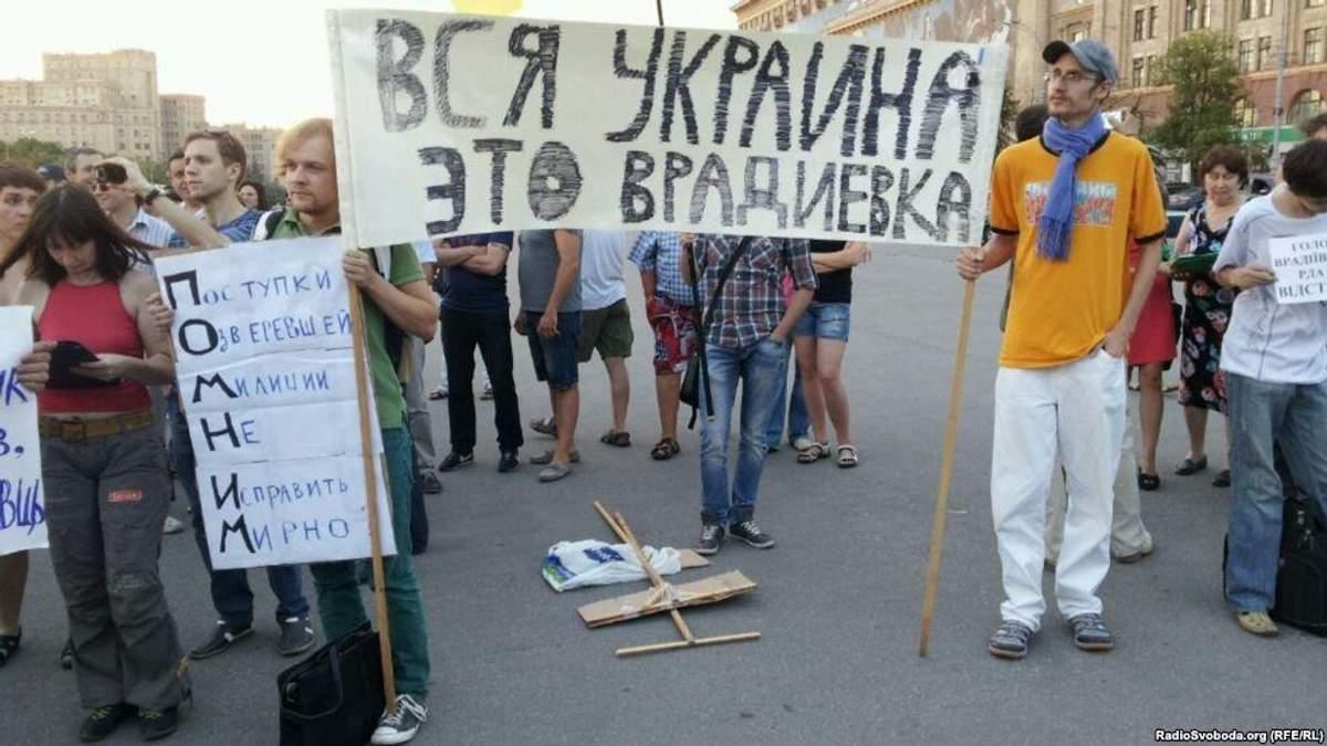 Протести у Врадіївці сколихнули усю Україну