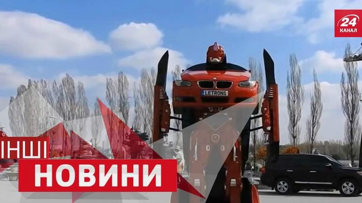 ІНШІ новини. BMW-трансформер. Знущання з IPhone 7