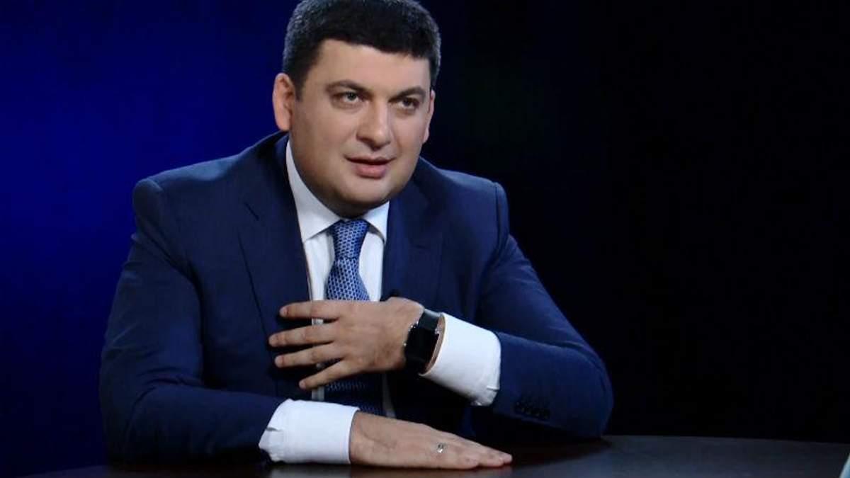 """Гройсман снова разошелся: пообещал """"выбить дурь"""" из голов ДФСников"""