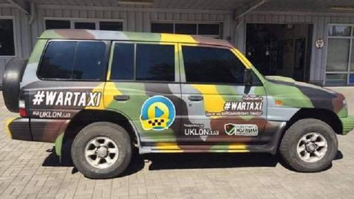"""""""Військове таксі"""""""