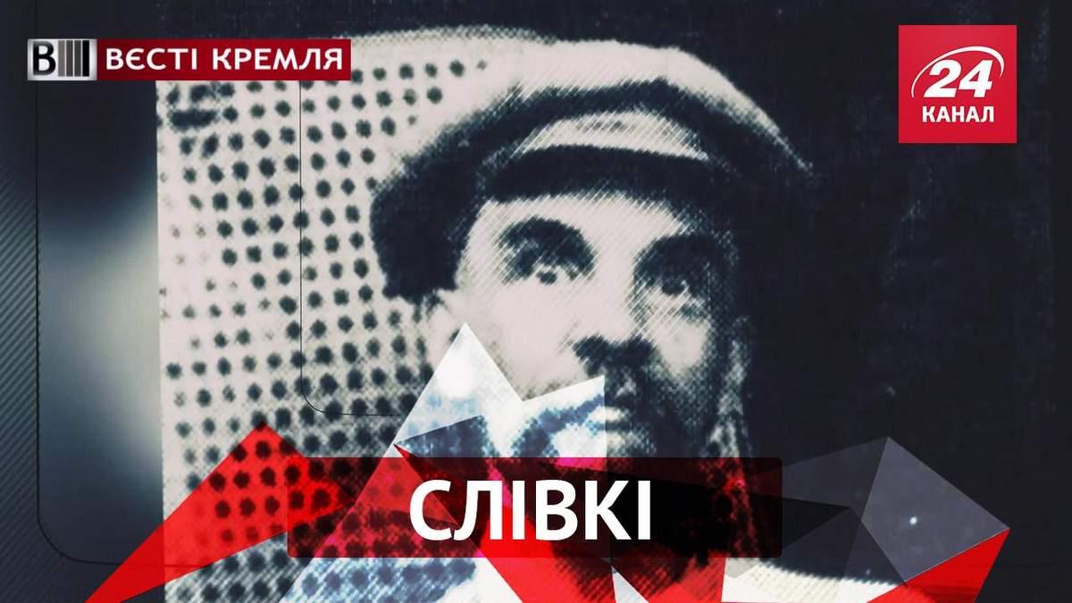 """Вести Кремля. Сливки. """"Супер Шмарио"""" – луч надежды для российских проституток. Иисус и коммунисты"""