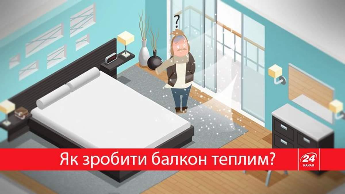 """""""Зима близько"""": корисні поради, як ефективно утеплити балкон"""