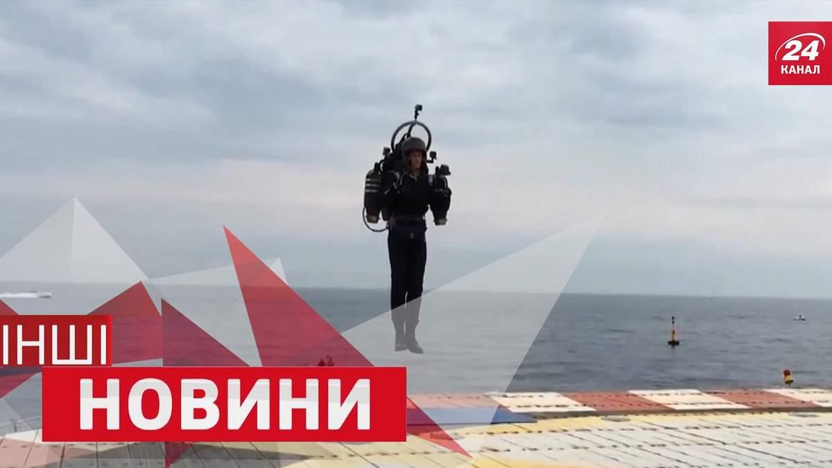 ДРУГИЕ новости. Лучшее. Реактивный ранец поднял человека в воздух. Танцы вместо дебатов