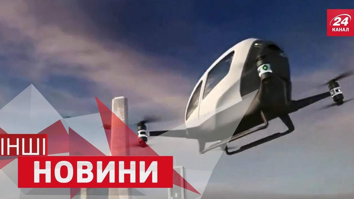 ІНШІ новини. Перший пасажирський дрон. Як відігнати алігатора капцем