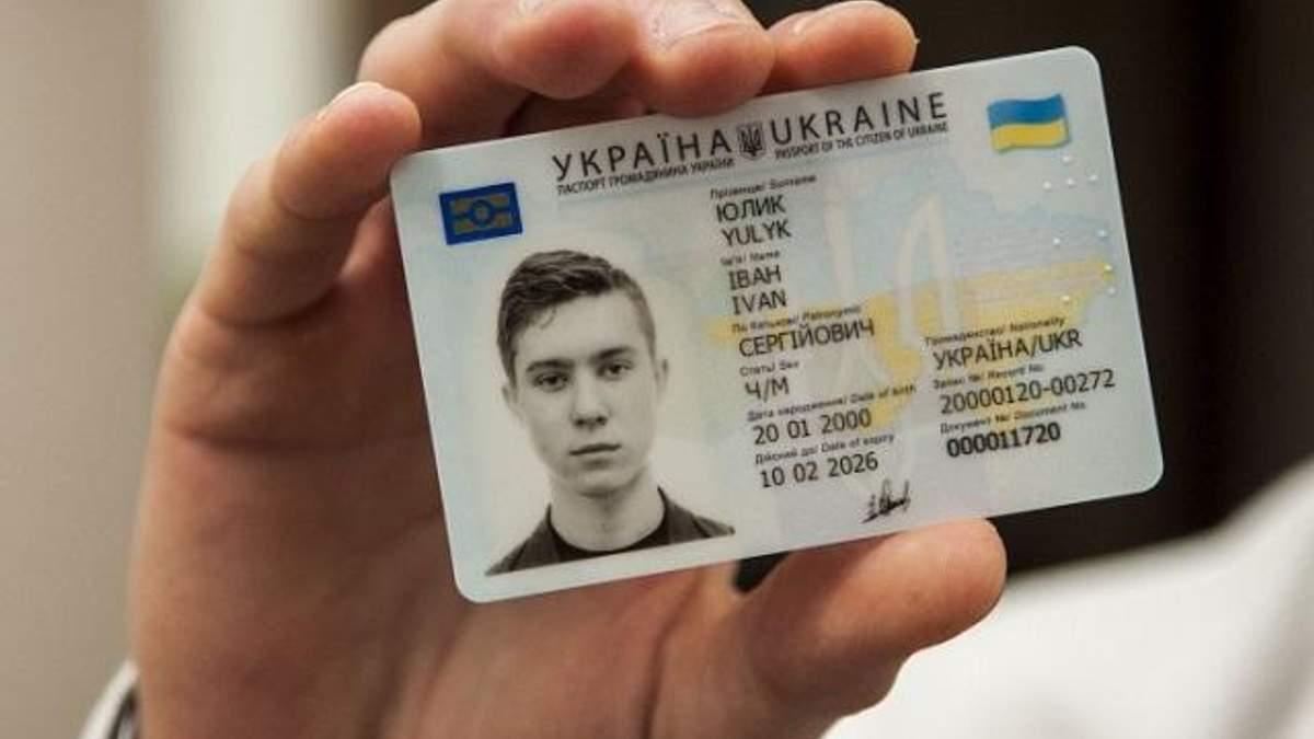 Нові пластикові паспорти: чи спростять життя і скільки коштуватимуть