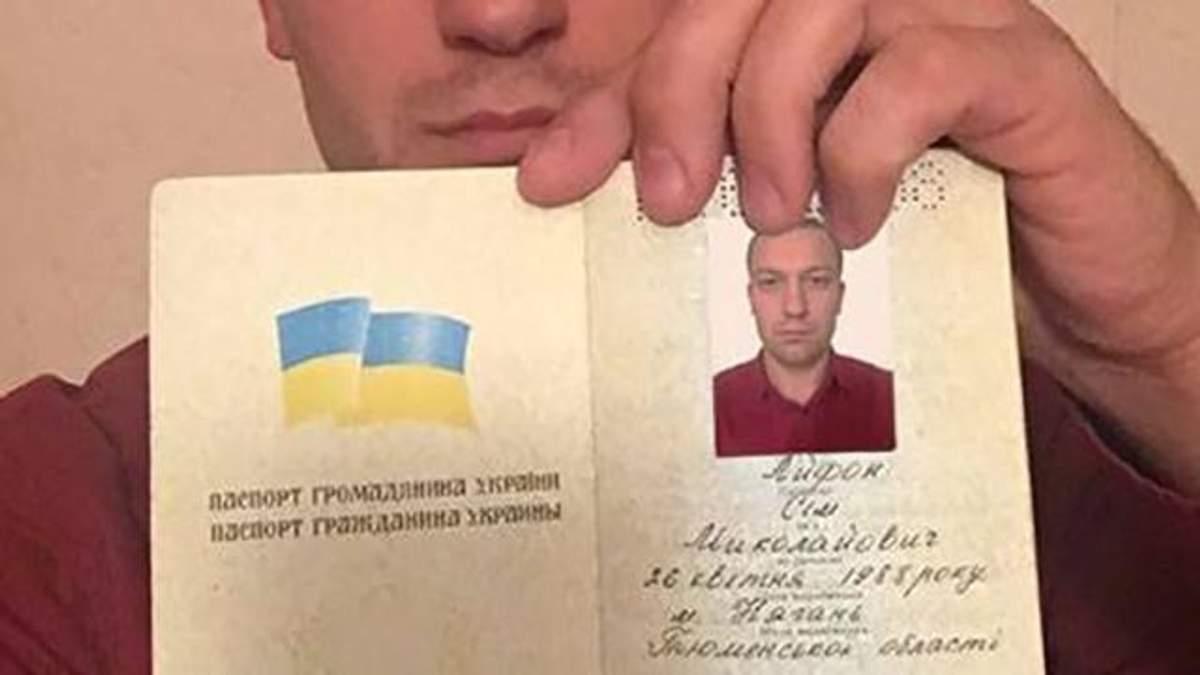 Українець підробив документи заради iPhone 7
