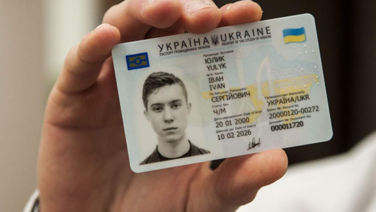 Сделать ID-паспорт будет стоить 87 гривен
