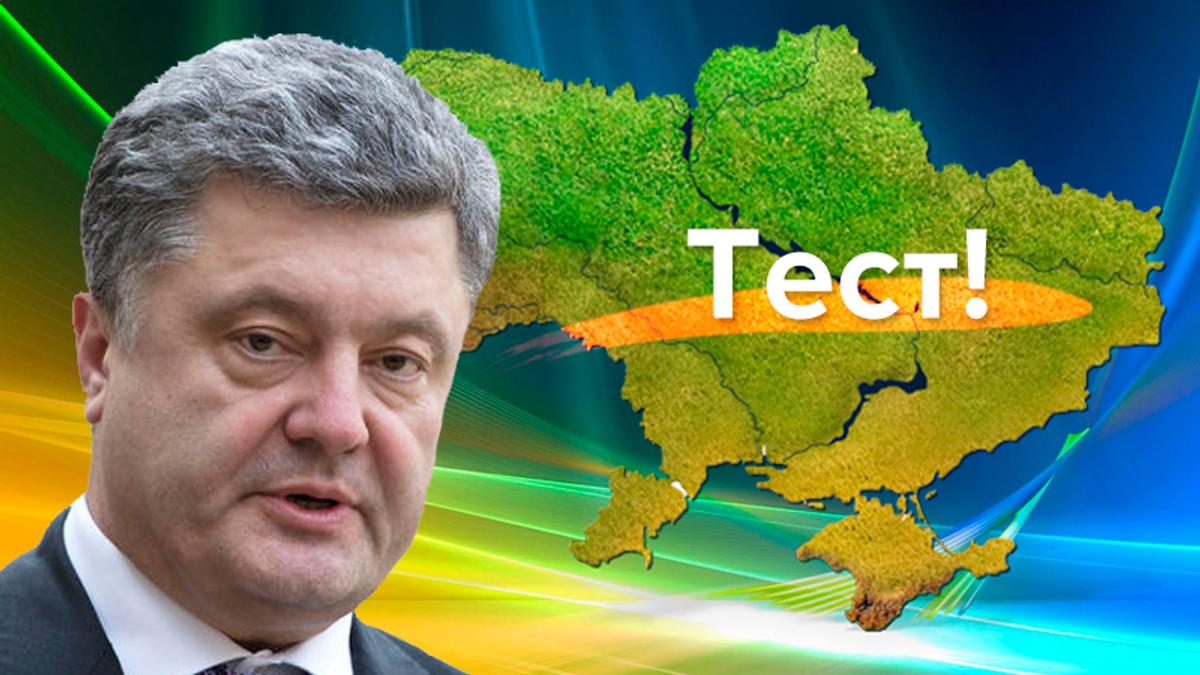 Галичина чи Волинь: чи знаєте ви Україну краще за Президента
