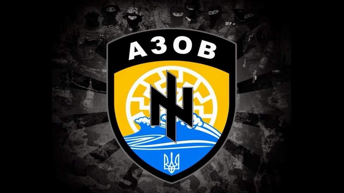 """""""Азов"""""""