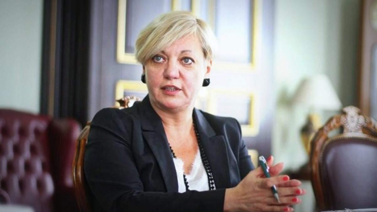 Председателю НБУ Валерии Гонтаревой объявили импичмент. Народный