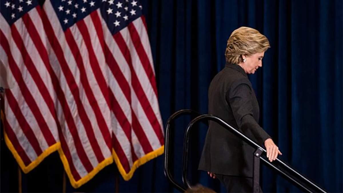 Гілларі Клінтон йде переможеною